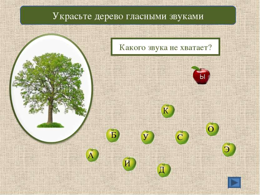 Звуки деревьев скачать бесплатно
