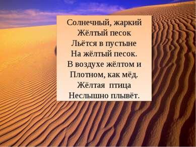 Солнечный, жаркий Жёлтый песок Льётся в пустыне На жёлтый песок. В воздухе жё...