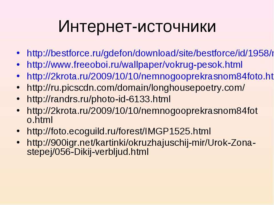 Интернет-источники http://bestforce.ru/gdefon/download/site/bestforce/id/1958...