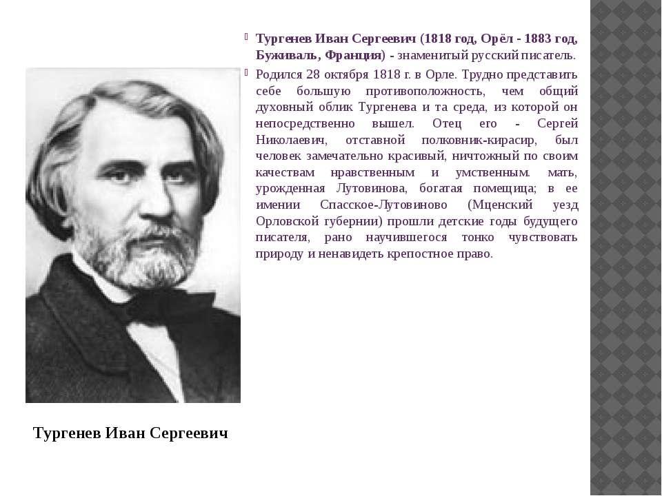 Тургенев Иван Сергеевич (1818 год, Орёл - 1883 год, Буживаль, Франция) - знам...