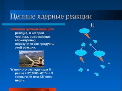 Цепные ядерные реакции Ядерная цепная реакция- реакция, в которой частицы, вы...