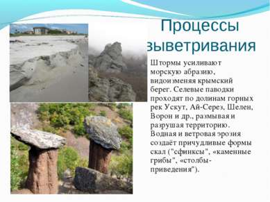 Процессы выветривания Штормы усиливают морскую абразию, видоизменяя крымский ...