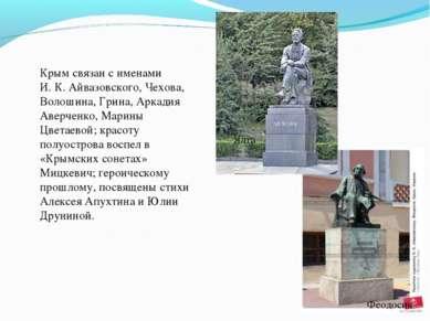 Крым связан с именами И.К.Айвазовского, Чехова, Волошина, Грина, Аркадия Ав...