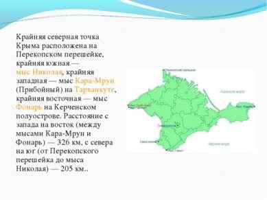 Крайняя северная точка Крыма расположена на Перекопском перешейке, крайняя юж...