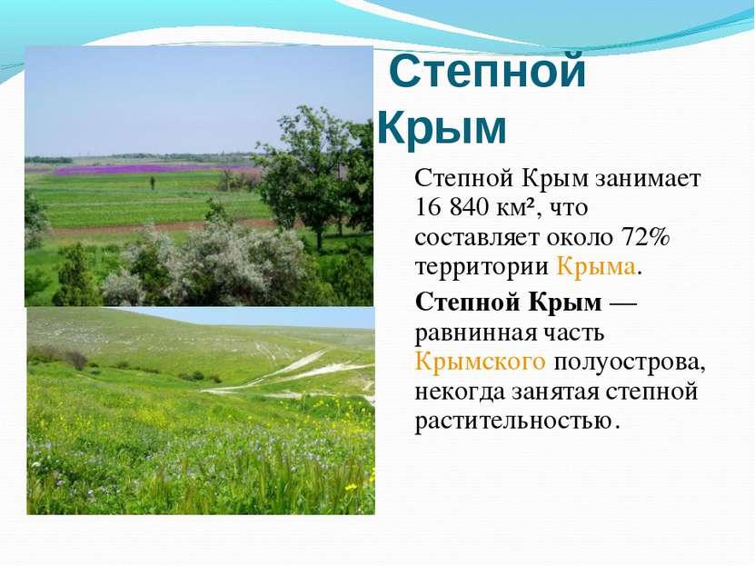 Степной Крым Степной Крым занимает 16 840 км², что составляет около 72% терри...