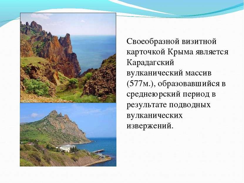 Своеобразной визитной карточкой Крыма является Карадагский вулканический масс...