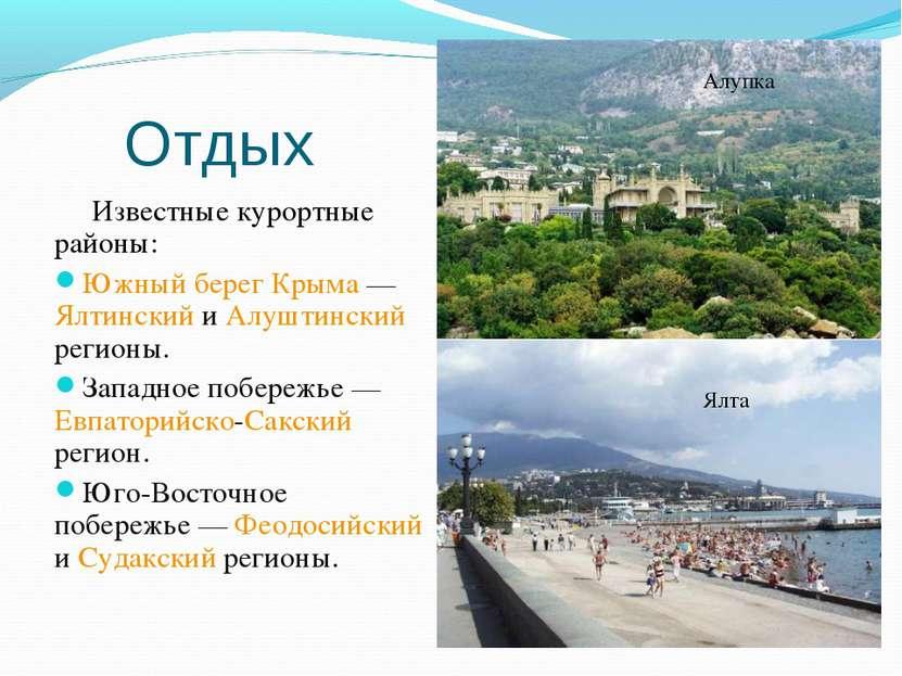Отдых Известные курортные районы: Южный берег Крыма— Ялтинский и Алуштинский...