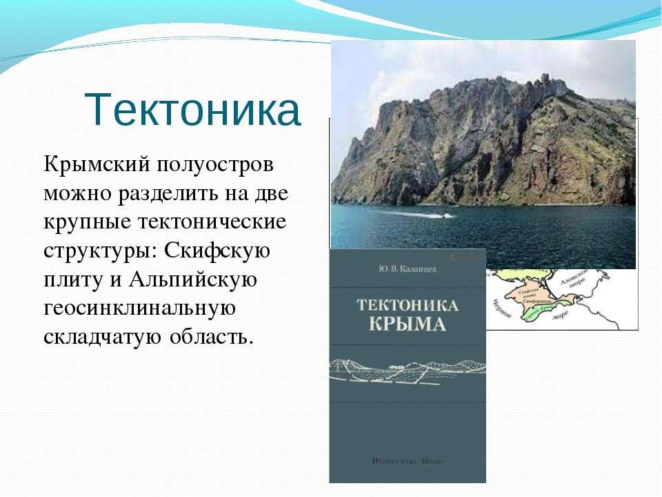 Тектоника Крымский полуостров можно разделить на две крупные тектонические ст...