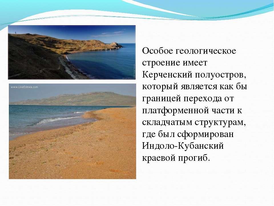 Особое геологическое строение имеет Керченский полуостров, который является к...