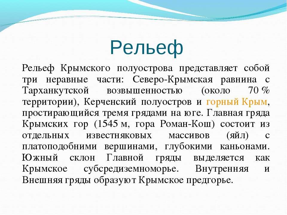 Рельеф Рельеф Крымского полуострова представляет собой три неравные части: Се...