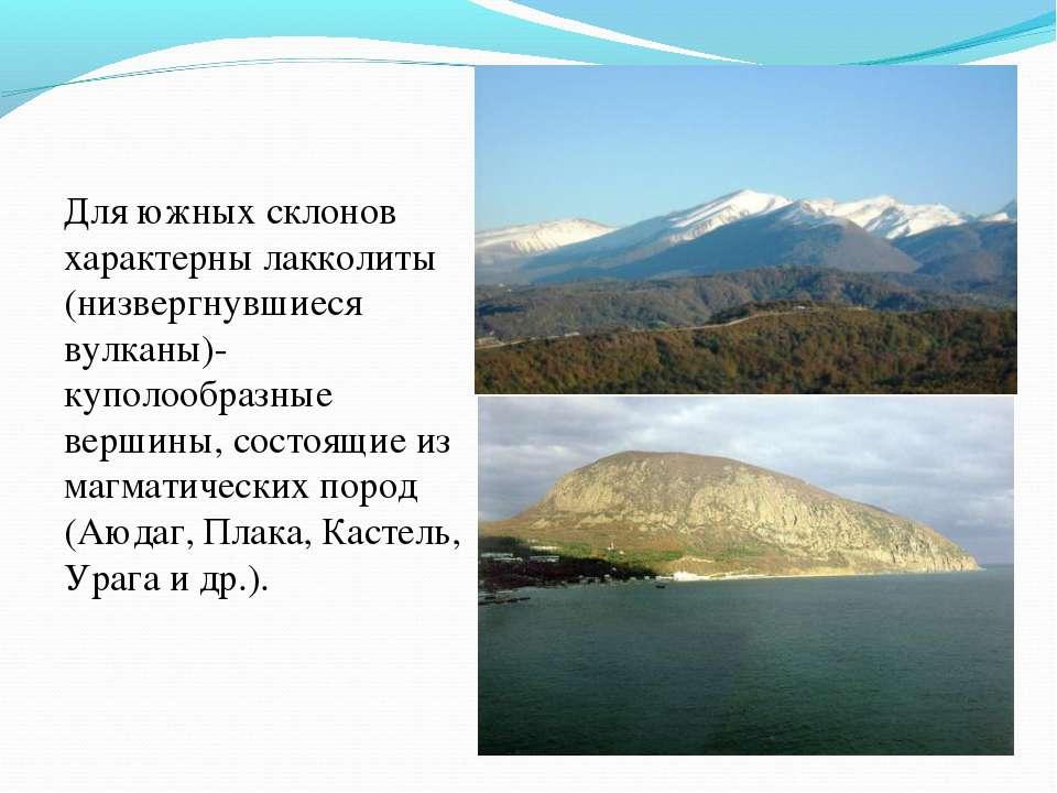 Для южных склонов характерны лакколиты (низвергнувшиеся вулканы)- куполообраз...