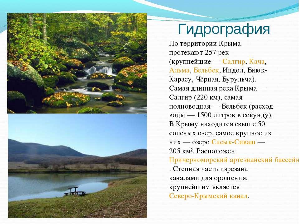 Гидрография По территории Крыма протекают 257 рек (крупнейшие— Салгир, Кача,...