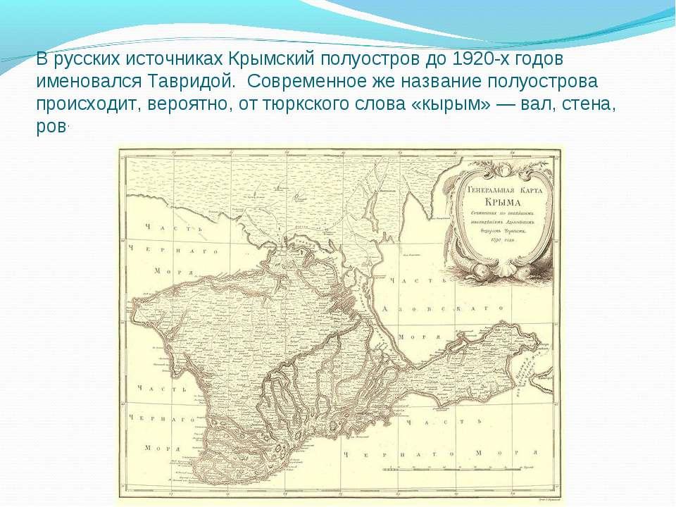 В русских источниках Крымский полуостров до 1920-х годов именовался Тавридой....