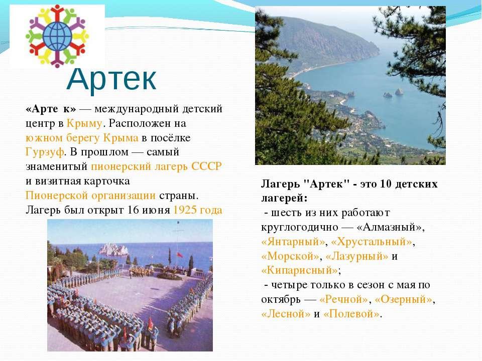 Артек «Арте к»— международный детский центр в Крыму. Расположен на южном бер...