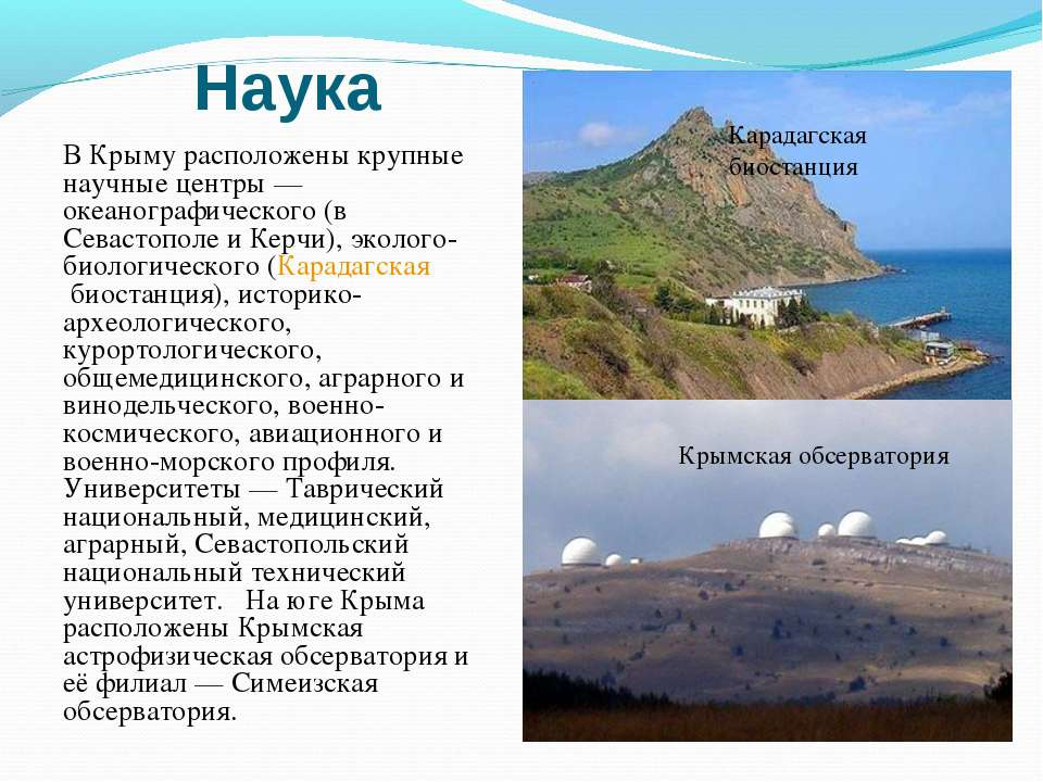 Наука В Крыму расположены крупные научные центры— океанографического (в Сева...