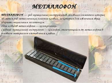 МЕТАЛЛОФОН МЕТАЛЛОФОН — род музыкальных инструментов, основным элементом кото...