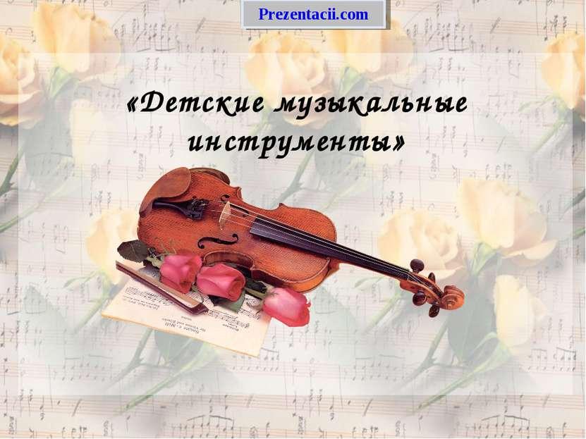 «Детские музыкальные инструменты» Prezentacii.com