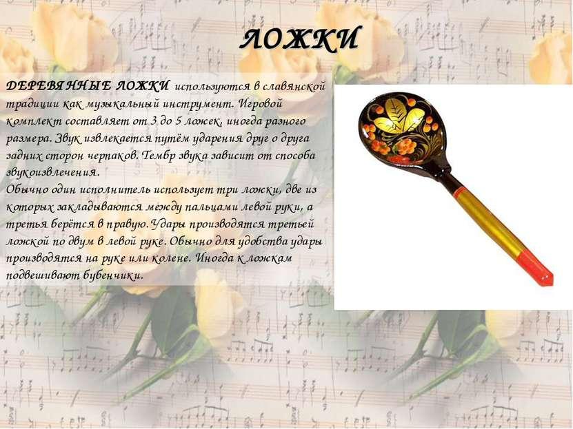 ЛОЖКИ ДЕРЕВЯННЫЕ ЛОЖКИ используются в славянской традиции как музыкальный инс...
