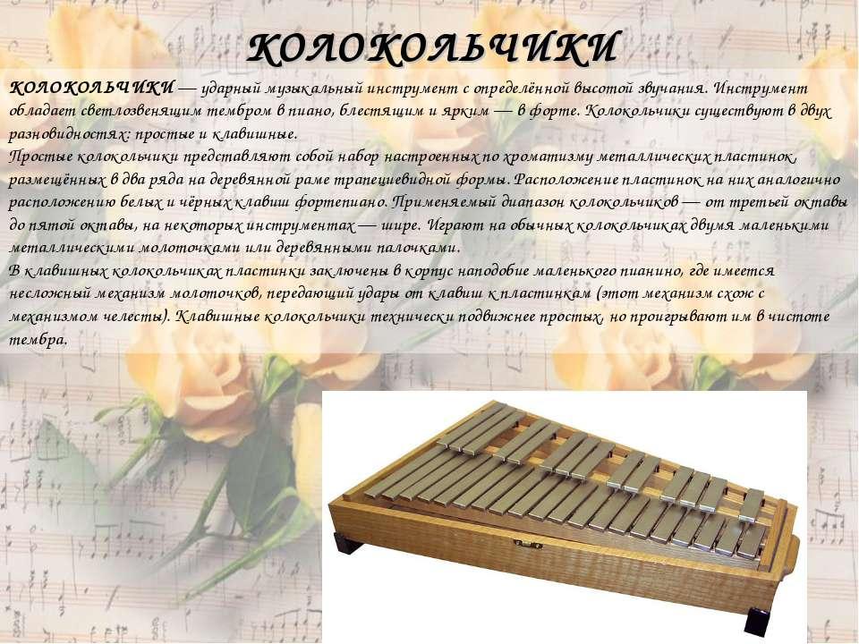 КОЛОКОЛЬЧИКИ КОЛОКОЛЬЧИКИ — ударный музыкальный инструмент с определённой выс...