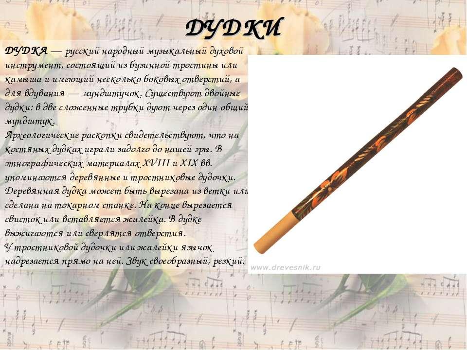 ДУДКИ ДУДКА — русский народный музыкальный духовой инструмент, состоящий из б...