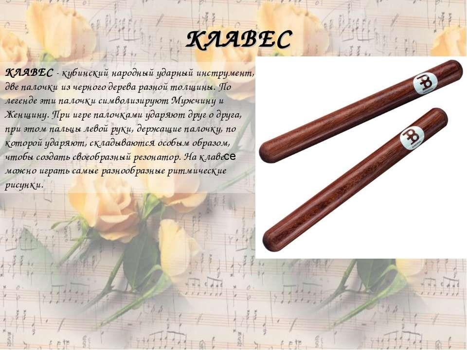 КЛАВЕС - кубинский народный ударный инструмент, две палочки из черного дерева...