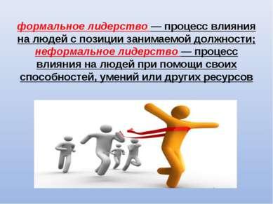 формальное лидерство — процесс влияния на людей с позиции занимаемой должност...