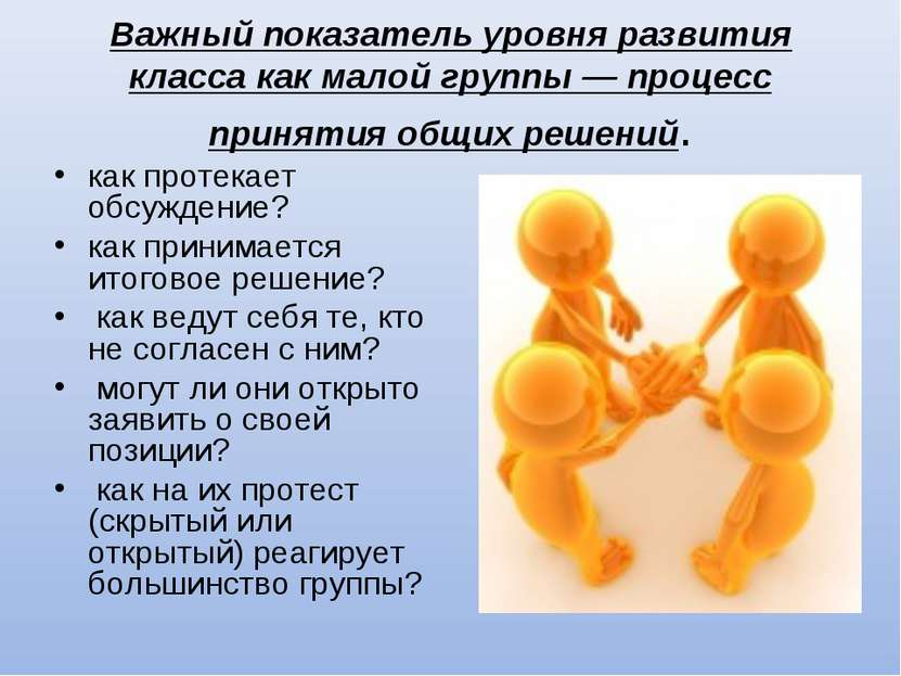 Важный показатель уровня развития класса как малой группы — процесс принятия ...