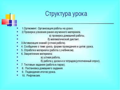 Структура урока 1.Оргмомент. Организация работы на уроке. 2.Проверка усвоения...