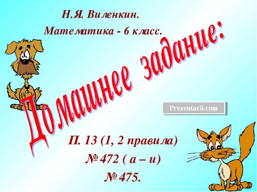 П. 13 (1, 2 правила) № 472 ( а – и) № 475. Н.Я. Виленкин. Математика - 6 клас...