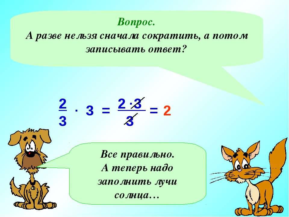 Вопрос. А разве нельзя сначала сократить, а потом записывать ответ? = 2 Все п...