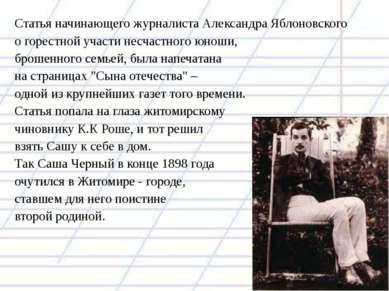 Статья начинающего журналиста Александра Яблоновского о горестной участи несч...
