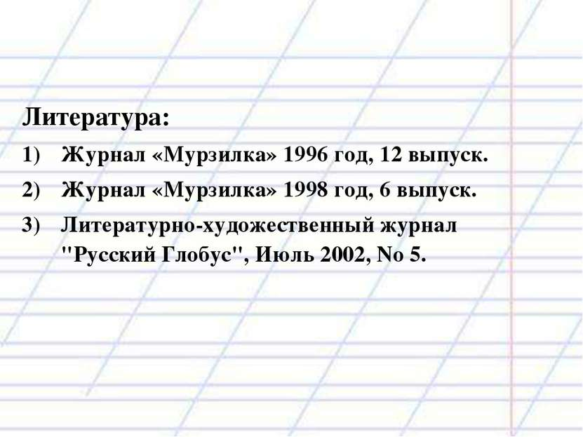 Литература: Журнал «Мурзилка» 1996год, 12 выпуск. Журнал «Мурзилка» 1998год...