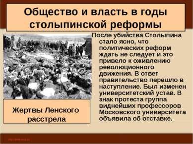 Общество и власть в годы столыпинской реформы После убийства Столыпина стало ...