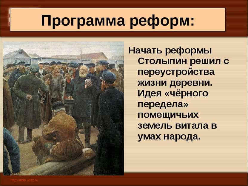Программа реформ: Начать реформы Столыпин решил с переустройства жизни деревн...