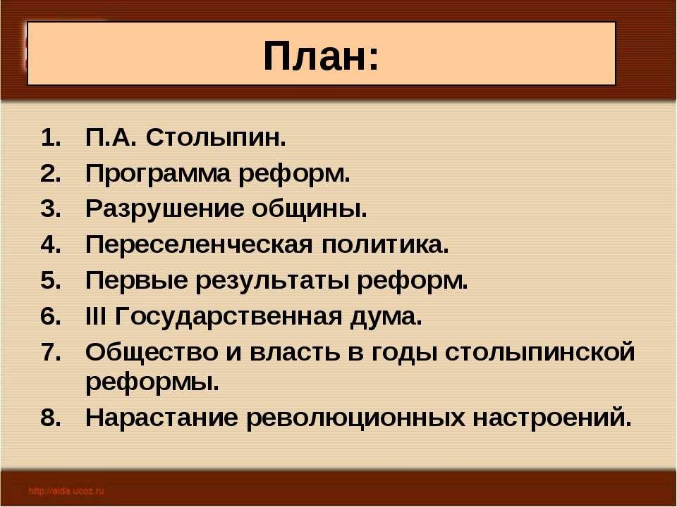 План: П.А. Столыпин. Программа реформ. Разрушение общины. Переселенческая пол...