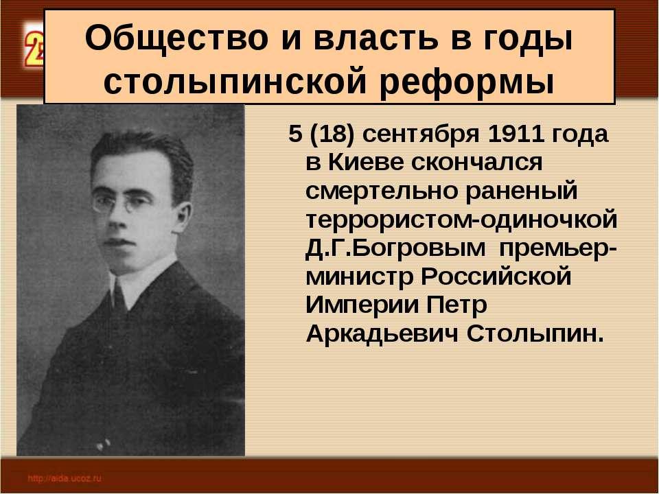 Общество и власть в годы столыпинской реформы 5 (18) сентября 1911 года в Кие...