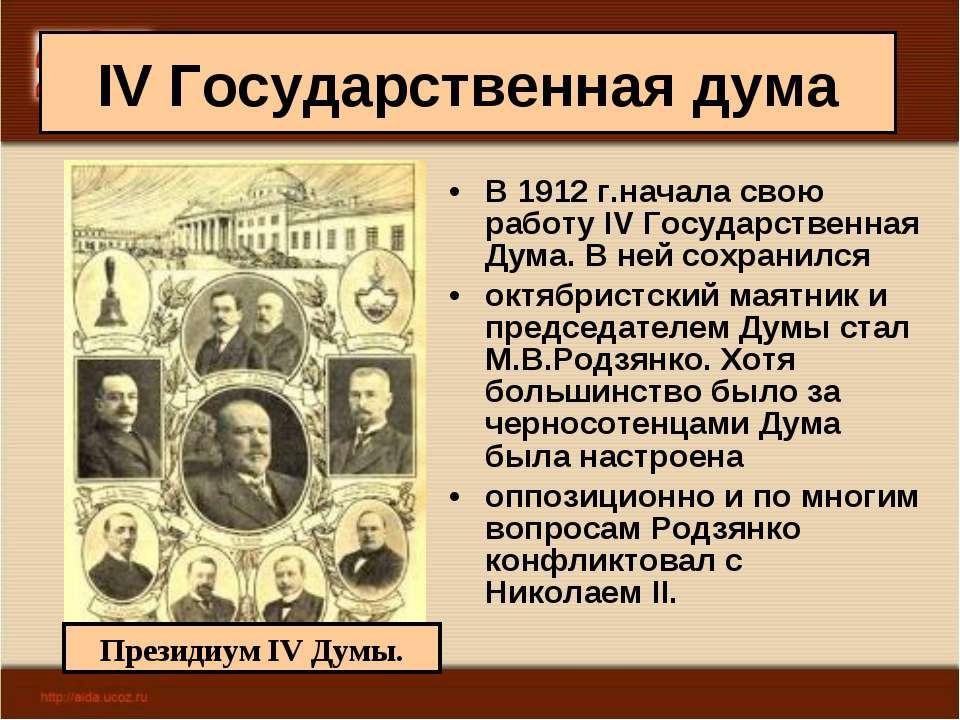 IV Государственная дума В 1912 г.начала свою работу IV Государственная Дума. ...