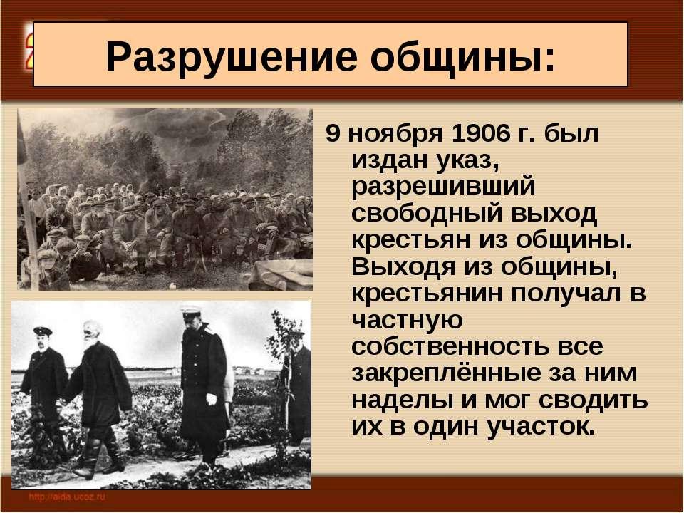 Разрушение общины: 9 ноября 1906 г. был издан указ, разрешивший свободный вых...