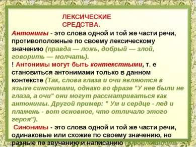 ЛЕКСИЧЕСКИЕ СРЕДСТВА. Антонимы - это слова одной и той же части речи, противо...