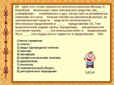B8 «Для того чтобы перенести читателя в военную Москву, Е. Воробьёв используе...