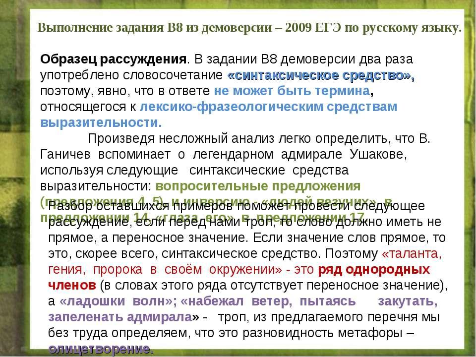 Выполнение задания В8 из демоверсии – 2009 ЕГЭ по русскому языку. Образец рас...