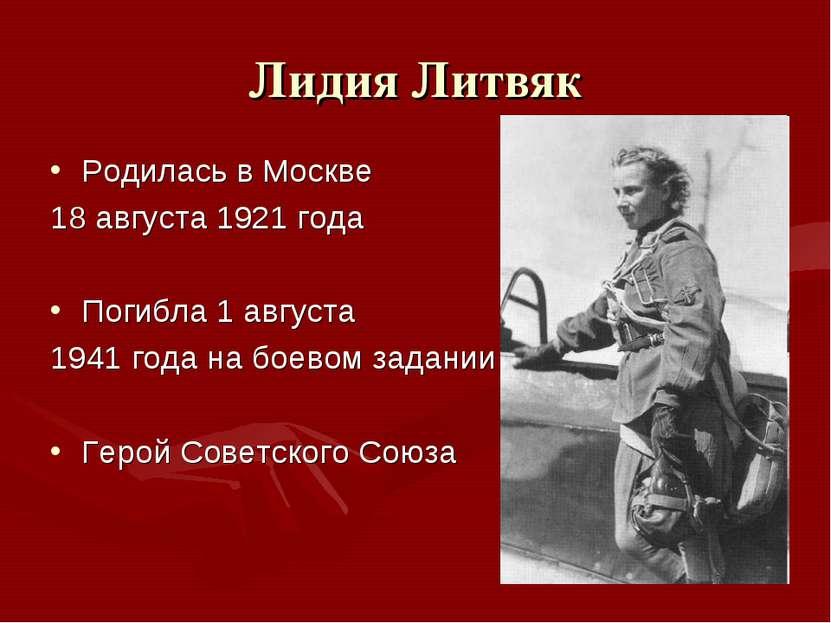 Лидия Литвяк Родилась в Москве 18 августа 1921 года Погибла 1 августа 1941 го...