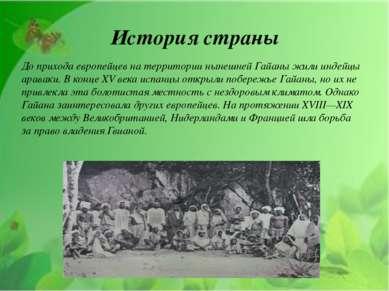 История страны До прихода европейцев на территории нынешней Гайаны жили индей...