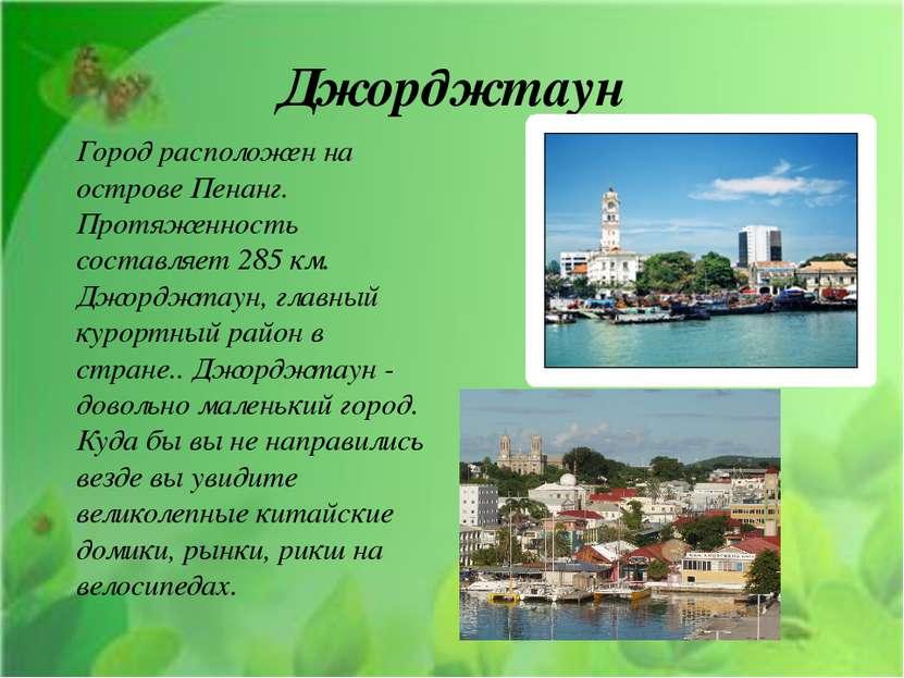 Джорджтаун Город расположен на острове Пенанг. Протяженность составляет 285 к...