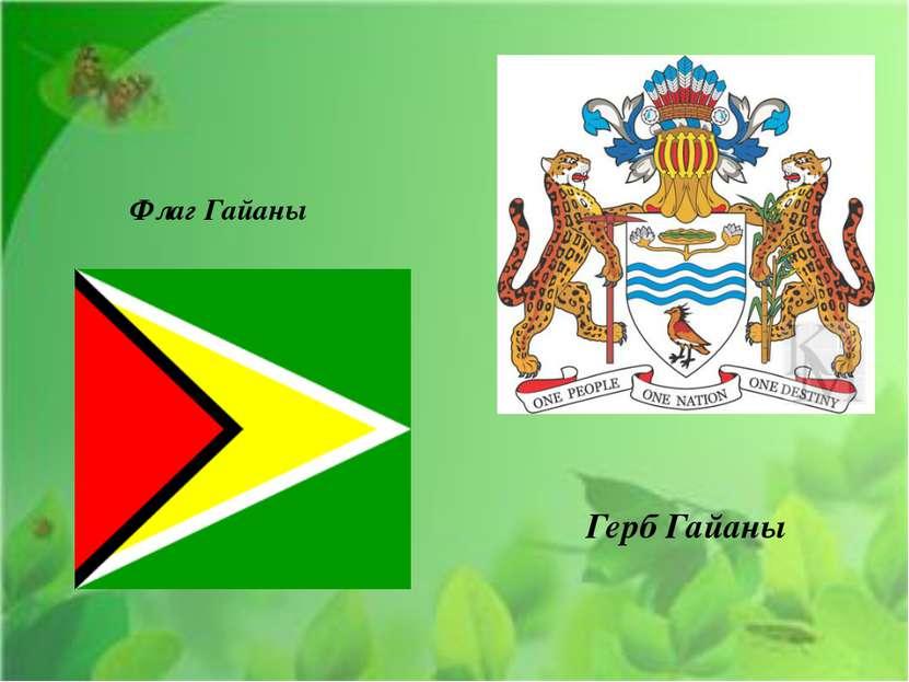Флаг Гайаны Герб Гайаны