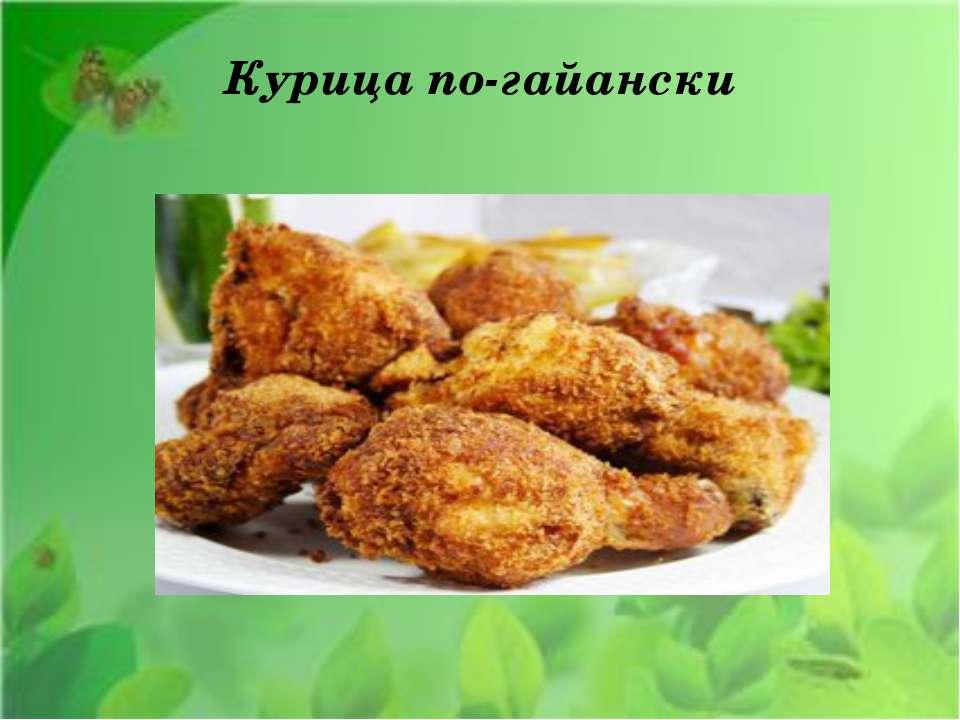 Курица по-гайански