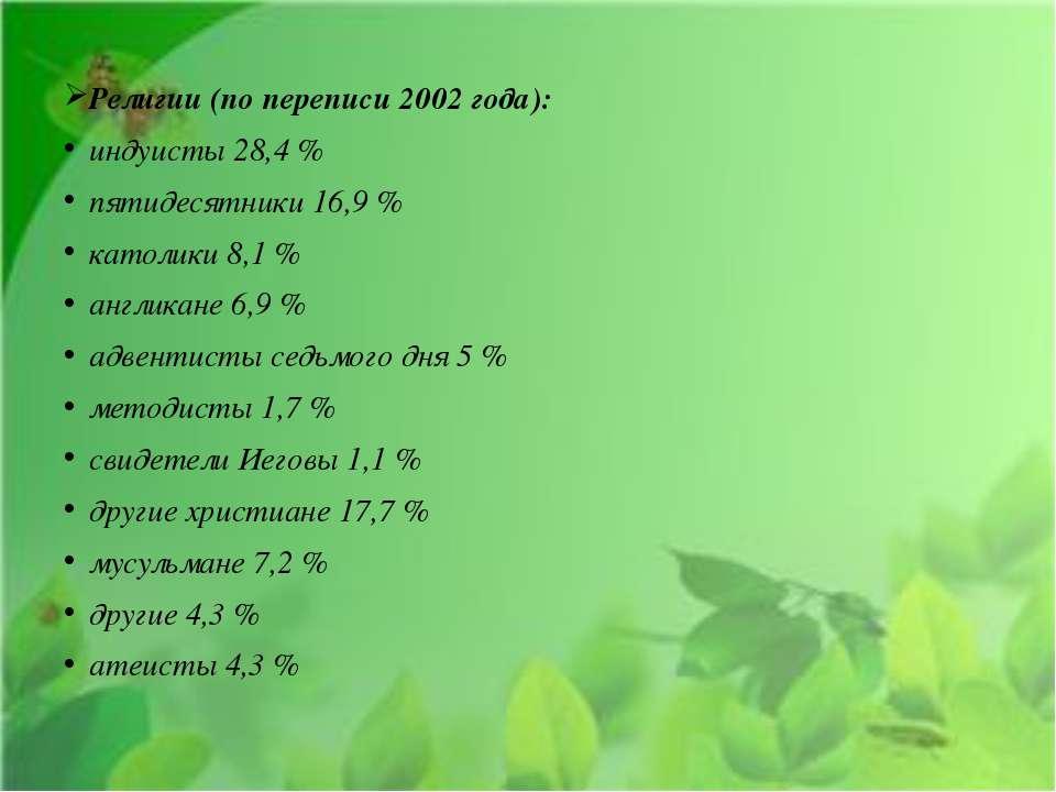 Религии (по переписи 2002 года): индуисты 28,4% пятидесятники 16,9% католик...