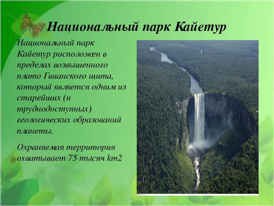 Национальный парк Кайетур Национальный парк Кайетур расположен в пределах воз...