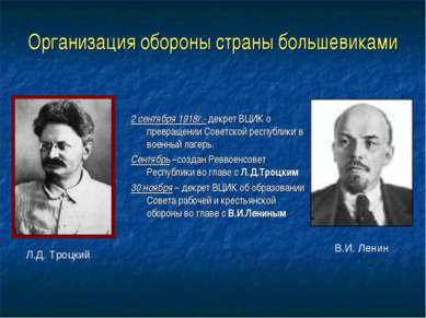 Организация обороны страны большевиками 2 сентября 1918г.- декрет ВЦИК о прев...