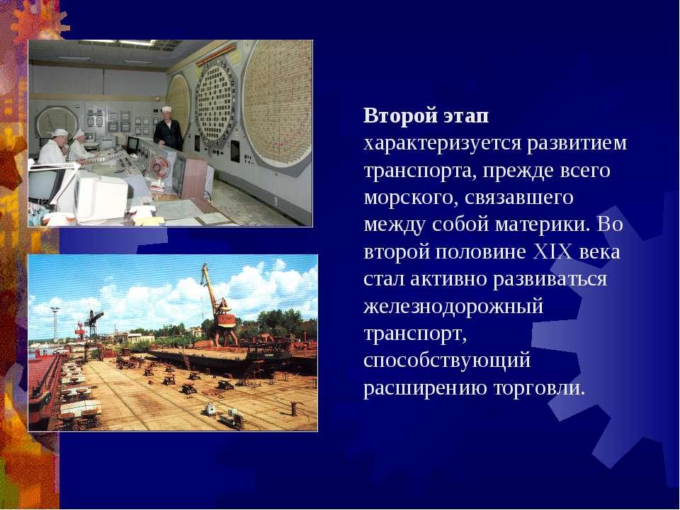 Второй этап характеризуется развитием транспорта, прежде всего морского, связ...